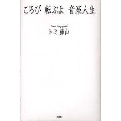 ころび転ぶよ音楽人生   /文芸社/トミ藤山