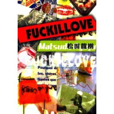 Fuckillove   /文芸社/松田龍樹