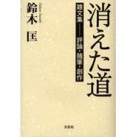 消えた道 雑文集-評論・随筆・創作  /文芸社/鈴木匡