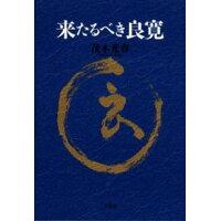 来たるべき良寛   /文芸社/茂木光春