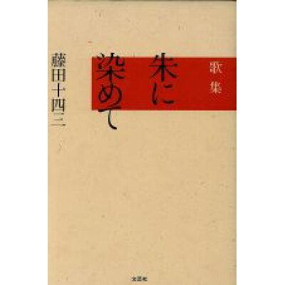 朱に染めて 歌集  /文芸社/藤田十四三