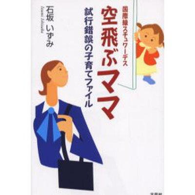 空飛ぶママ 試行錯誤の子育てファイル  /文芸社/石坂いずみ