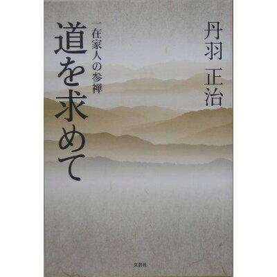 道を求めて 一在家人の参禅  /文芸社/丹羽正治