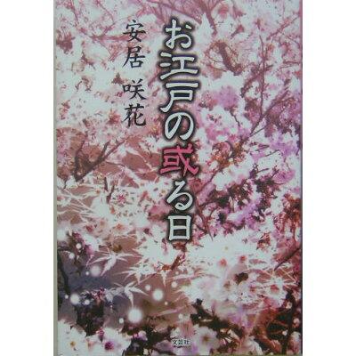 お江戸の或る日   /文芸社/安居咲花