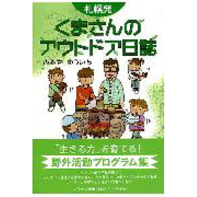 札幌発くまさんのアウトドア日誌   /文芸社/ふるやゆういち