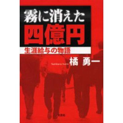 霧に消えた四億円 生涯給与の物語  /文芸社/橘勇一