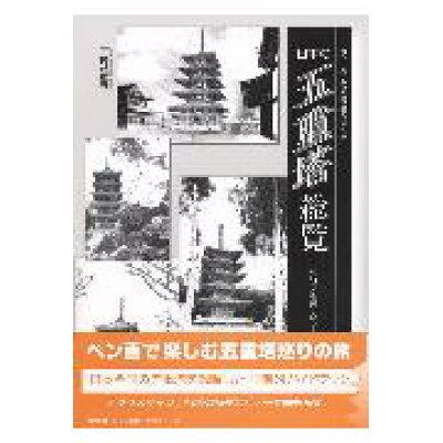 日本の五重塔総覧 紀行文を添えて  /文芸社/三村威左男