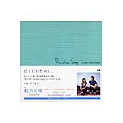 Rainbow song 虹の女神photo book  /ぴあ/井上貴之