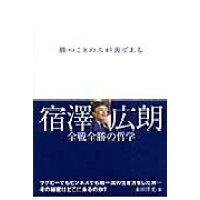 勝つことのみが善である 宿澤広朗全戦全勝の哲学  /ぴあ/永田洋光