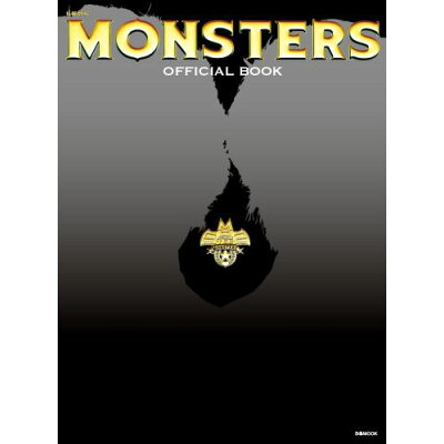 MONSTERS OFFICIAL BOOK 日曜劇場  /ぴあ