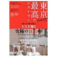東京最高のレストランMagazine 人生を飾る究極の100軒  /ぴあ