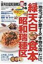 ぴあ緑天白昭和瑞穂区食本 地元で人気のでらうま店200軒  /ぴあ