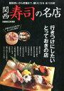 関西寿司の名店 普段使いから老舗まで、頼りになる全100軒  /ぴあ