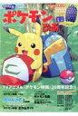 ポケモンぴあ ~Pokemon The Movie 20th T  /ぴあ