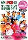 LPGA公式女子プロゴルフ選手名鑑  2018 /ぴあ
