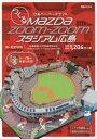 つくるMazdaZoom-Zoomスタジアム広島