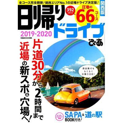 日帰りドライブぴあ 関西版 全コース完全刷新!関西エリアNo.1の近場ドライブ 2019-2020 /ぴあ