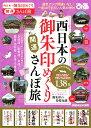 西日本の御朱印めぐり開運さんぽ旅   /ぴあ