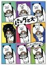 パンダと犬   /ぴあ/スティーヴン★スピルハンバーグ