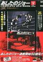DVD>あしたのジョーCOMPLETE DVD BOOK  vol.5 /ぴあ