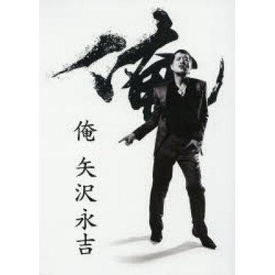 俺矢沢永吉   /ぴあ/矢沢永吉