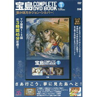 DVD>宝島COMPLETE DVD BOOK  vol.1 /ぴあ
