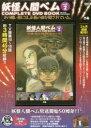 「妖怪人間ベム COMPLETE DVD BOOK」vol.2