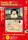 DVD>じゃりン子チエCOMPLETE DVD BOOK  vol.1 /ぴあ