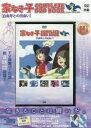 DVD>家なき子COMPLETE DVD BOOK  vol.2 /ぴあ