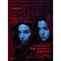 ぴあMUSIC COMPLEX  Vol.13 /ぴあ