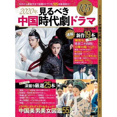 2020年見るべき中国時代劇ドラマ 名作から最新作まで話題のドラマを105本厳選紹介!  /ぴあ