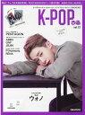 K-POPぴあ vol.13 【独占】ウォノ、PENTAGON特集号 - AB6IX、ONF、JBJ95、P1Harmonyも -