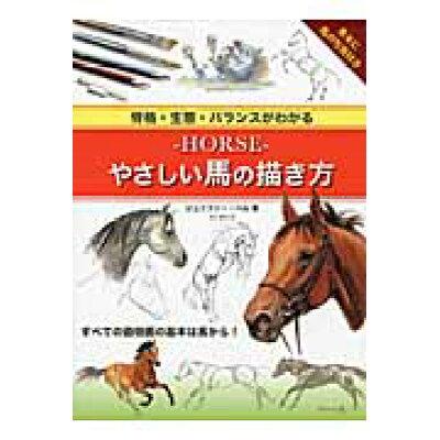 -HORSE-やさしい馬の描き方 骨格・生態・バランスがわかる  /マ-ル社/ジェニファ-・ベル