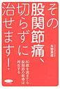 その股関節痛、切らずに治せます!   /マキノ出版/矢野英雄