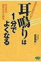 あきらめないで!耳鳴りは1分でよくなる 今注目の鼓室内注入療法  /マキノ出版/坂田英明