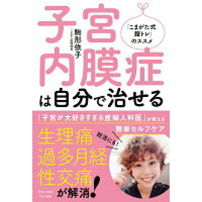 子宮内膜症は自分で治せる   /マキノ出版/駒形依子