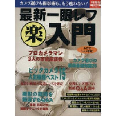 """最新一眼レフ(楽)入門 めざせ""""いい写真""""  /マキノ出版"""