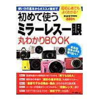 初めて使うミラ-レス一眼丸わかりBOOK   /マキノ出版
