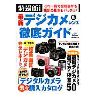 最新デジカメ&レンズ徹底ガイド 全102モデル完全網羅!  /マキノ出版/特選街出版