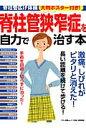 脊柱管狭窄症を自力で治す本   /マキノ出版