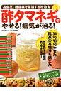 酢タマネギでやせる!病気が治る! 高血圧、糖尿病を撃退する特効食  /マキノ出版