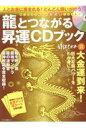 龍とつながる昇運CDブック 人とお金に恵まれる!どんどん願いが叶う!  /マキノ出版