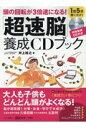 頭の回転が3倍速になる!「超速脳」養成CDブック 1日5分聴くだけ!特殊音源CD付き  /マキノ出版/井上裕之