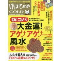 ゆほびかGOLD 幸せなお金持ちになる本 vol.36 /マキノ出版