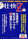 壮快Z  7 /マキノ出版