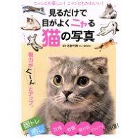 見るだけで目がよくニャる猫の写真   /マキノ出版/本部千博