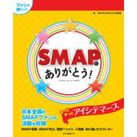 SMAPにありがとう! 思いが一つになるキラキラシール63枚付き  /マキノ出版/「SMAPにありがとう」委員会