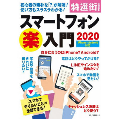 スマートフォン楽入門 初心者の素朴な「?」が解消!使い方もスラスラわかる 2020 /マキノ出版