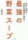 最強の野菜スープ 抗がん剤の世界的権威が直伝!  /マキノ出版/前田浩(医学博士)