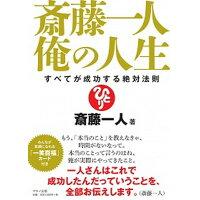 斎藤一人俺の人生 すべてが成功する絶対法則  /マキノ出版/斎藤一人